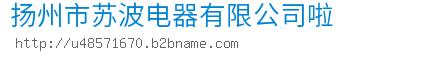 扬州市苏波电器bwin手机版登入啦