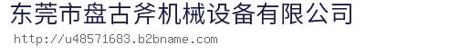 東莞市盤古斧機械設備玖玖資源站
