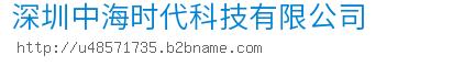 深圳中海時代科技玖玖資源站