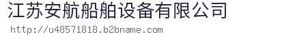 江苏安航船舶设备bwin手机版登入