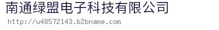 南通綠盟電子科技玖玖資源站