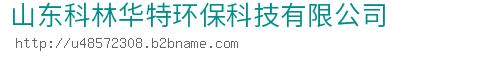 山东科林华特环保科技和记电讯app