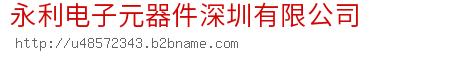 永利电子元器件深圳bwin手机版登入