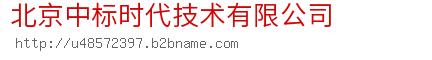 北京中標時代技術玖玖資源站