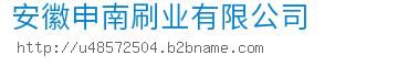 安徽申南刷業玖玖資源站