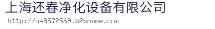 上海还春净化设备bwin手机版登入