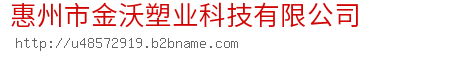惠州市金沃塑业科技bwin手机版登入