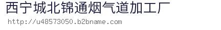 西寧城北錦通煙氣道加工廠