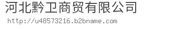 河北黔卫商贸bwin手机版登入