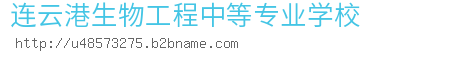 连云港生物工程中等专业学校