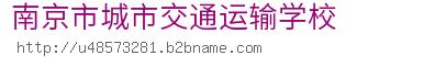 南京市城市交通运输学校