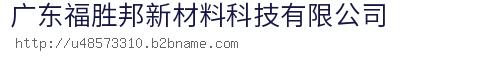 广东福胜邦新材料科技bwin手机版登入