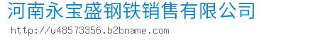 河南永宝盛钢铁销售bwin手机版登入