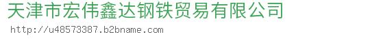 天津市宏伟鑫达钢铁贸易bwin手机版登入