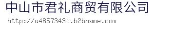 中山市君礼商贸bwin手机版登入