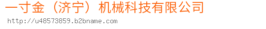 一寸金(济宁)机械科技bwin手机版登入