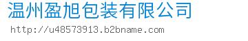 温州盈旭包装bwin手机版登入