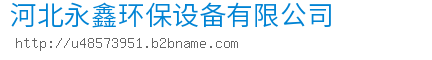 河北永鑫环保设备bwin手机版登入
