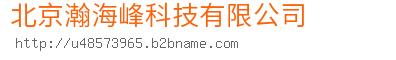 北京瀚海峰科技bwin手机版登入