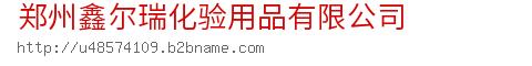 郑州鑫尔瑞化验用品bwin客户端下载
