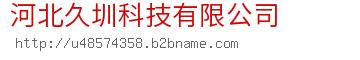 河北久圳科技bwin手机版登入