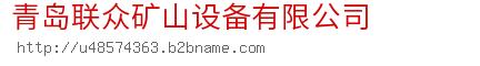 青岛联众矿山设备bwin手机版登入