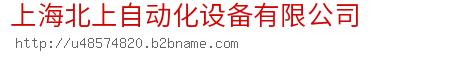 上海北上自动化设备bwin手机版登入