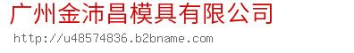 广州金沛昌模具bwin手机版登入