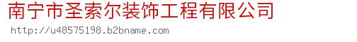 南宁市圣索尔装饰工程bwin手机版登入
