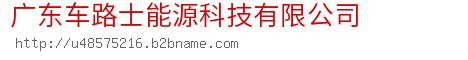 广东车路士能源科技bwin手机版登入