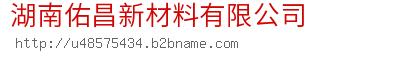 湖南佑昌新材料bwin手机版登入