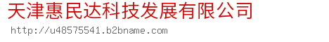 天津惠民达科技发展bwin手机版登入