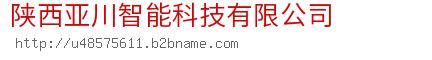 陕西亚川智能科技bwin手机版登入