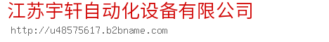 江苏宇轩自动化设备bwin手机版登入