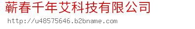 蕲春千年艾科技和记电讯app