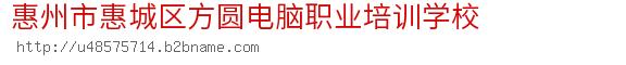 惠州市惠城区方圆电脑职业培训学校