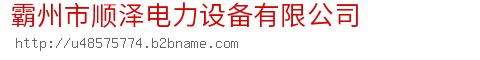 霸州市顺泽电力设备bwin手机版登入