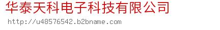 华泰天科电子科技bwin手机版登入