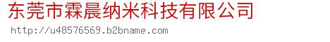东莞市霖晨纳米科技bwin手机版登入