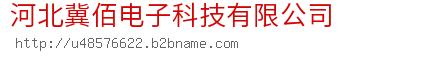 河北冀佰电子科技bwin手机版登入