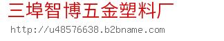 三埠智博五金塑料厂