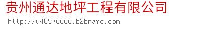 贵州通达地坪工程bwin手机版登入