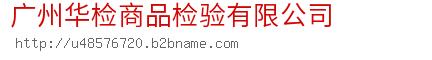 广州华检商品检验bwin手机版登入