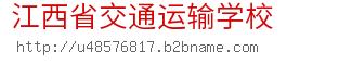 江西省交通运输学校