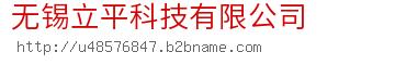 無錫立平科技k8彩票官方網站