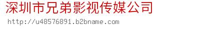 深圳市兄弟影視傳媒k8彩票官方網站