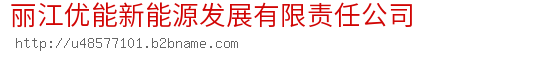 丽江优能新能源发展有限责任公司