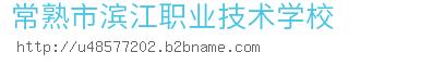 常熟市滨江职业技术学校