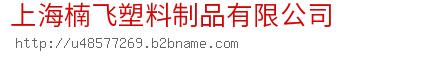 上海楠飞塑料制品bwin手机版登入