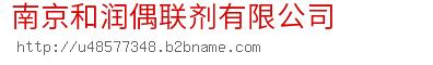 南京和润偶联剂淘宝彩票走势图表大全